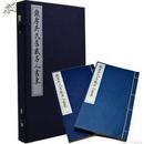 钱唐吴氏旧藏名人书柬 (全2册)手工宣纸线装 影印广陵书社线装书