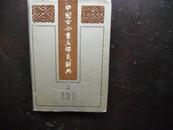中国古今书名释义辞典【作者钤印本】. (货号X1)