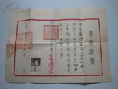 1953年北京市第四十二中学 毕业证书