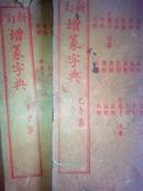 新订增篆字典 (巳午集,未申集)两本合售
