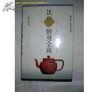 饮茶健身全典 (精装)