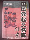 国民党起义将军传奇