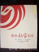 凤凰私家相册/凤凰卫视控股有限公司