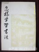 怎样学习书法/北京中国书法研究社