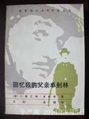 回忆我的父亲卓别林-世界名人文学传记丛书,1982年出版