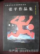 张平作品集-中国当代艺术名家精品系列