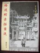 杨道明素描画选-潮州风光