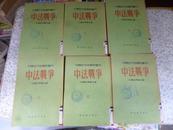 中国近代资料丛刊:《中法战争》 2--7卷    ( 全7卷  缺一)    馆藏书   1955一版一印