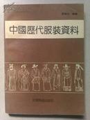 中国历代服装资料(图文本)90年1版1印