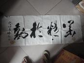 林元书法一副·136厘米x49厘米