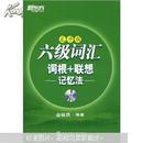 新东方·六级词汇词根+联想记忆法(乱序版)(附MP3光盘1张)