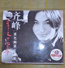 齐峰   蓝色的蒙古高原    VCD 2 碟装