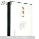 赵陵山(1990-1995年度发掘报告)(套装上下册)(带函套塑封)