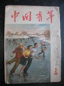 11)1955年《中国青年》第2期
