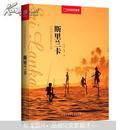 中国国家地理推荐之旅·斯里兰卡