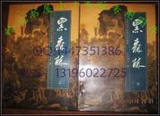 黑森林上下2册全  还珠楼主代表作 80年代正版绝版老武侠 WM 中国近代武侠小说名著