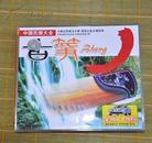 VCD 古筝   2 碟装   中国民乐大全