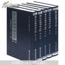 历代珍稀司法文献(共15册)(精)