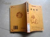 中国古典文化精华.厚黑学【正版A1-1】