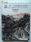 盛世长安2012春季艺术品拍卖会:中国书画(四)名家翰墨【248】厚册!