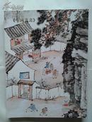 上海嘉禾2013年大众鉴藏拍卖会 ——中国书画【248】