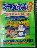日版动漫 哆啦A梦 机器猫3 ドラえもん3 初版绝版