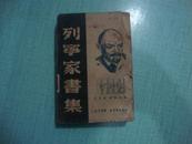 列宁家书集 (民国27年5月再版)