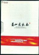 萧山建设志(全2册) 16开硬精装+函盒,原价288元