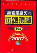 2007 高考总复习试题猜想  文科 (12VCD+附赠精解手册+12套猜想试卷)【原封 盒装】