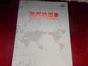 世界地图集(第二版)