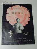 话剧节目单:童心 国庆三十周年献礼演出 七场话剧(胡苏苏、沈敏华等)