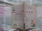 白血病 2000年6月 一版一印 15000册