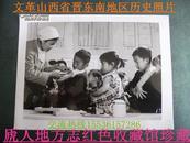 文革山西省------【晋东南地区历史照片】之四长20.6厘米、宽15.5厘米----虒人珍藏