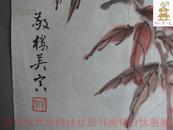 近现代西泠印社社员书画   编484 【小不在意---24】吴寅  花