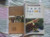 头痛防治和食疗100法 1997年9月 一版三印 8000册