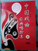 中国戏曲经典唱腔集 上海音乐