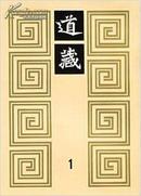 《道藏》(全三十六册)16开.精装+影印.上海书店出版社.原定价:¥12000.00元