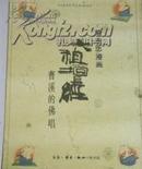 蔡志忠漫画六祖坛经--曹溪的佛唱