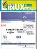 2001年总第4期【Linx世界】软件世界,中国软件行业协会会刊,早期的行业专刊