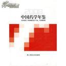 中国药学年鉴2008
