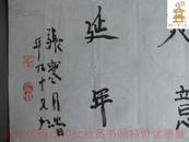 近现代西泠印社社员书画     编488【小不在意---24】张寒月  书法
