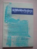 吐蕃碑刻钟铭选(藏文)