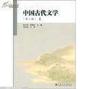 中国古代文学(上)(第2版)