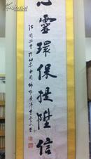 北京普照寺主持法闻法师书法大条幅