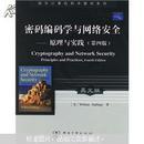 国外计算机科学教材系列·密码编码学与网络安全:原理与实践(第4版英文版)