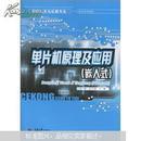 测控技术与仪器专业·本科系列教材:单片机原理及应用(嵌入式)