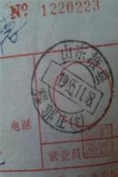 65年老邮戳单据