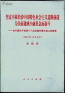 坚定不移沿着中国特色社会主义道路前进为全面建成小康社会而奋斗