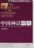 中国神话研究