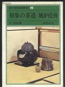 买满就送   初步的茶道 风炉点前 里千家茶道教科 第2册 全写真